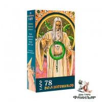 Таро 78 Волшебников (Италия) The Sorcerers Tarot
