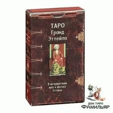 Таро Гранд Эттейла (Италия) The Book of Thoth: Etteilla Tarot