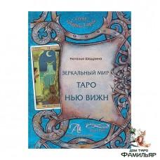 Зеркальный мир Таро Нью Вижн (New Vision Tarot). Книга