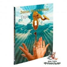Таро Закон Притяжения. Книга | Роведа Марина