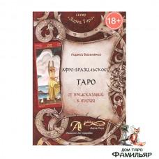 Афро-Бразильское Таро. От предсказаний к магии. Книга