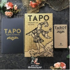 Таро Черное на Золоте | Tarot Black and Gold Edition