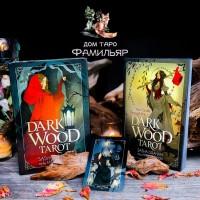 Dark Wood Tarot | Таро тёмного леса