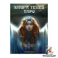 Книга Теней Таро. Как Вверху, Так и Внизу | методическое пособие