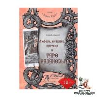 Книга Таро Казановы Елены Ледней