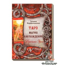 Книга Таро Магия Наслаждения. Дорогами Эроса