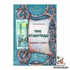 Таро Атлантиды. Мудрость глубин-Книга (КТАМТ)