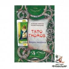Книга Таро гномов. Бизнес вопросы. Часть 1