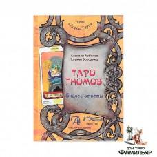 Таро Гномов. Бизнес-ответы. Книга 2