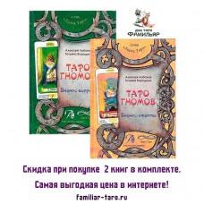 Таро Гномов. Книги (2 части)