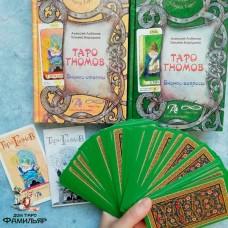 Таро гномов + 2 книги. Набор