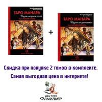 2 тома Таро Манара. Бизнес на грани секса. Комплект