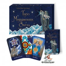 Таро Мерцающих Звезд (карты+книга)
