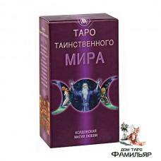 Таро Таинственного мира (Италия)-Sensual Wicca Tarot
