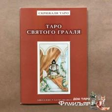Таро святого Грааля (книга ТСГ)