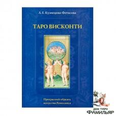 Книга Таро Висконти | Кузнецова Л