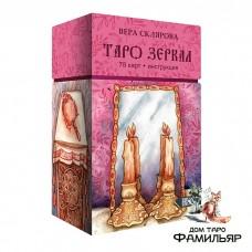 Таро Зеркал (Вера Склярова)