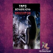 Таро Вечная ночь вампиров | Книга